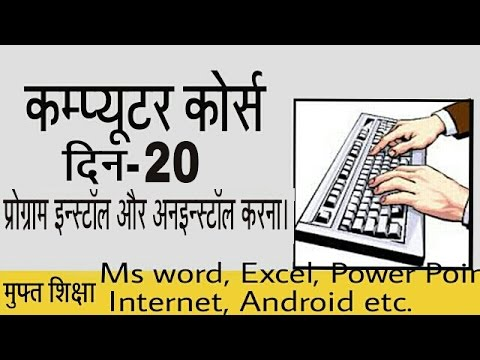 Learn Computer In Hindi, Part 20,Basic Tutorial, Install Or Uninstall Programs, Software