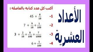 الرياضيات السادسة إبتدائي - الأعداد العشرية تمرين 5