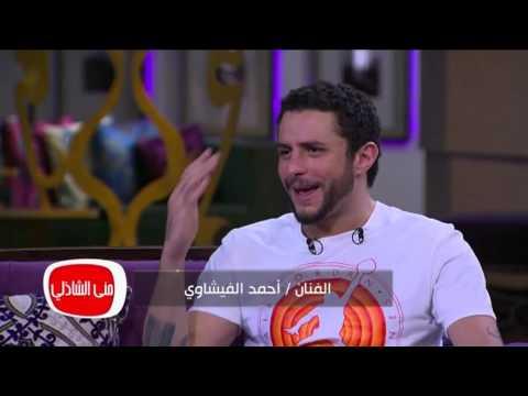 أحمد الفيشاوي يحكي عن أول مرة ضُرب فيها من والدته