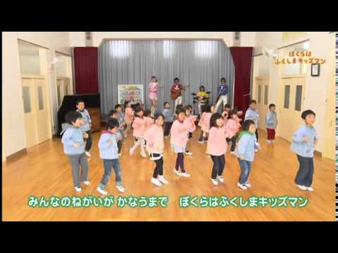 ぼくらはふくしまキッズマン 小田川幼稚園 Full ver