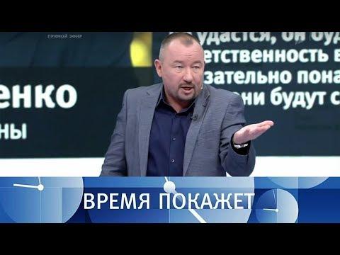 Мост раздора. Время покажет. Выпуск от 16.05.2018 - DomaVideo.Ru