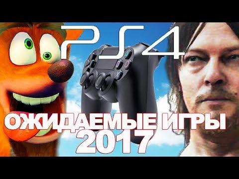 Топ 10 самые ОЖИДАЕМЫЕ ИГРЫ 2017 года на Playstation 4 (PS4) Обзор Лучшие ИГРЫ на PS4 Pro (видео)