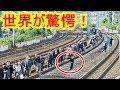 海外の反応 日本人の民度が一目で分かる写真に外国人驚愕!日本でしかありえない光景に親日家もびっくり仰天!世界から見た日本の評価