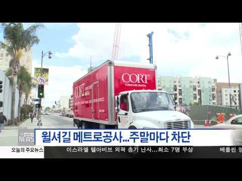 한인사회 소식 2.9.17 KBS America News