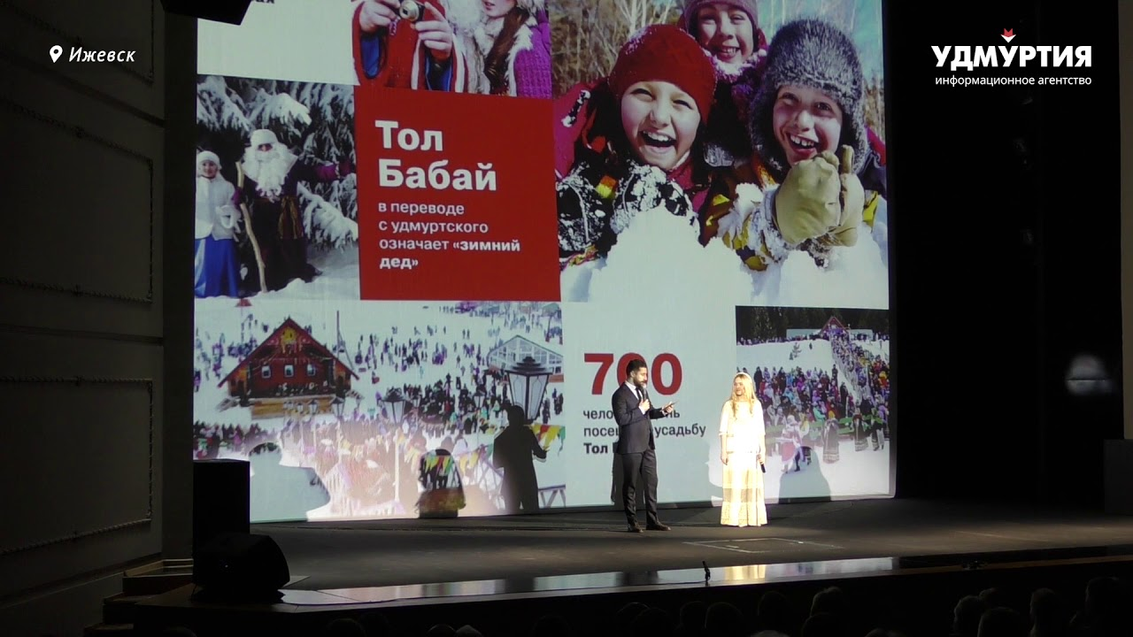 Презентация Календаря событийного туризма Удмуртии