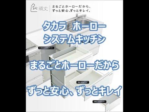 キッチンリフォーム 八尾 東大阪 タカラ ホーローシステムキッチン 頑丈なキッチン キッチンパネルキズ キズに強いキッチン