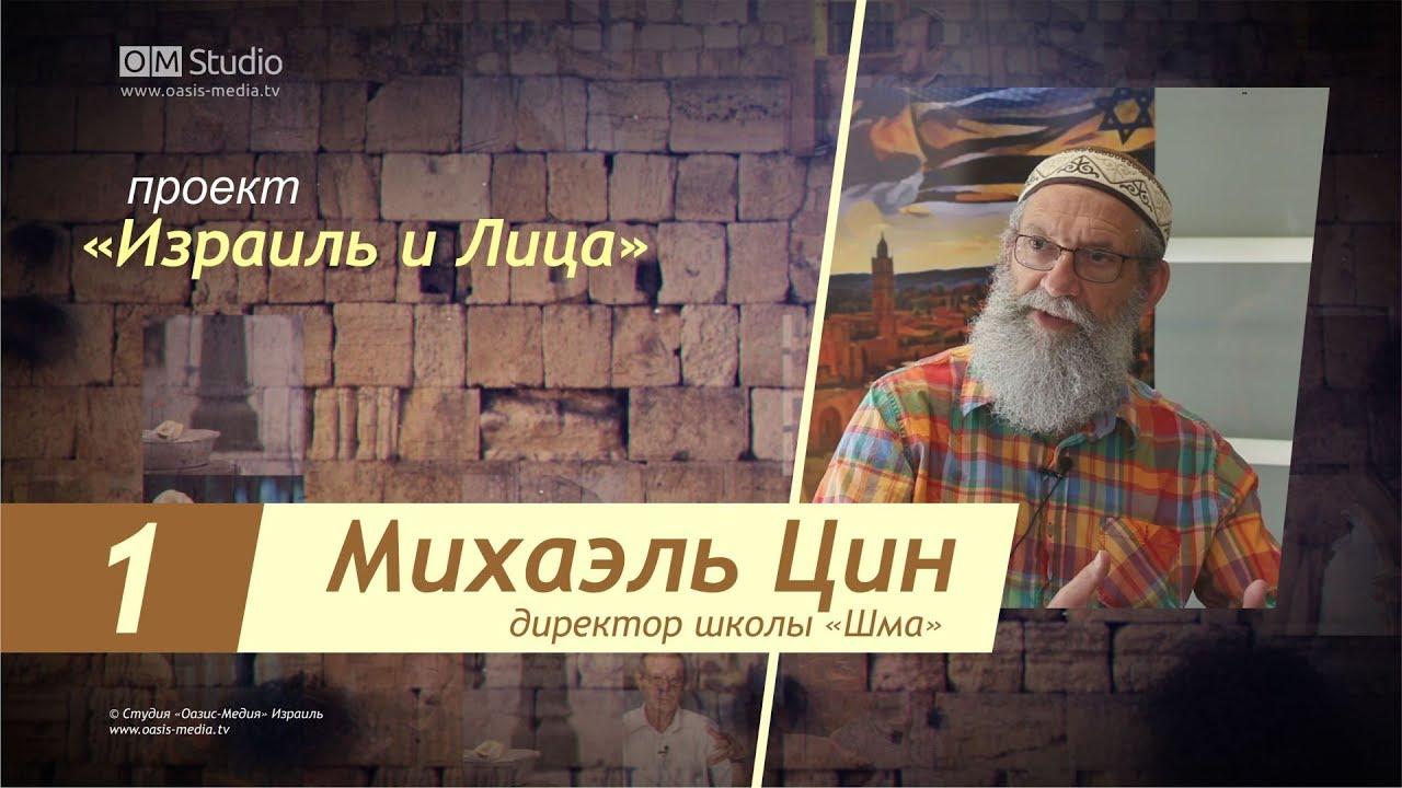 «Израиль и Лица» в гостях у Михаэля Цина. Часть 1
