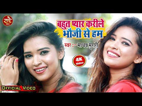 #VIDEO_SONG || बहुत प्यार करीले भौजी से हम || Madhav Murari || Bahut Pyar Karile Bhauji Se Ham Viral
