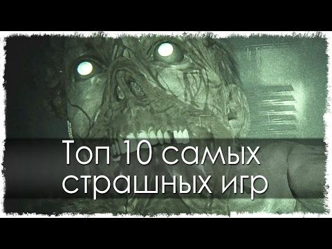 ТОП 10 САМЫХ СТРАШНЫХ ИГР!!!