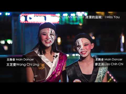 Clean Bandit 清潔的盜賊 x T.S.D 鐵四帝 - What Is Love? 白金冠軍組曲 拍攝紀實 (華納official HD 高畫質官方影像)