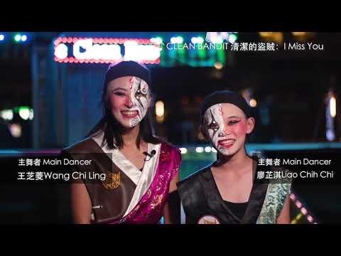 Clean Bandit 清潔的盜賊 x T.S.D 鐵四帝 - What Is Love? 白金冠軍組曲 拍攝紀實 (華納official HD 高畫質官方影像)