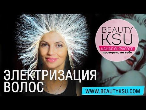 Средства в домашних условиях от электризации волос