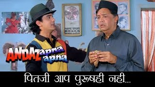 Aamir Khan Best Comedy Scenes Jukebox 1   Andaz Apna Apna