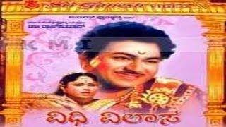 Vidhi Vilasa  | Dr Rajkumar, Udaykumar.