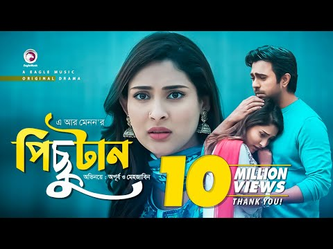 Pichutan | পিছুটান | Apurba | Mehazabien | Bangla New Natok 2019 | Eagle Premier Station