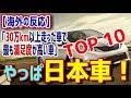 【海外の反応】やっぱ日本車!「トヨタとホンダなら当然か」アメリカの消費者情報誌が紹介する「30万km以上走った車で最も満足度が高い車」に対する海外の反応