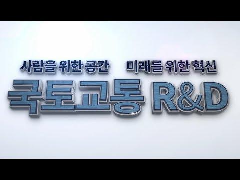 국토교통과학기술진흥원(국토교통 R&D 홍보 동영상) 썸네일