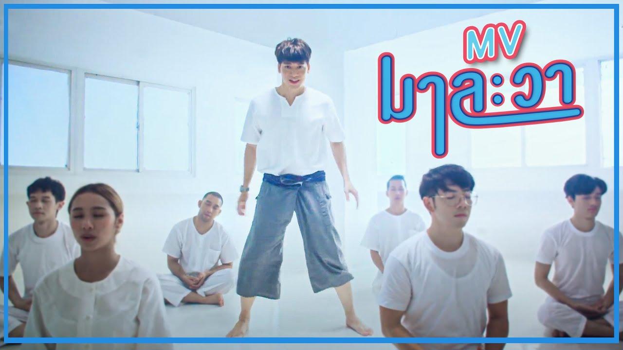 มาละวา I บี้ สุกฤษฎิ์ 【OFFICIAL MV】