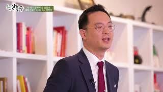 #1 [강의쇼 청산유수] 나에 대한 비난을 멈춰라 - 홍헌영 이사