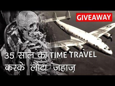 {Giveaway} 35 साल का टाइम ट्रेवल करके लौटा जहाज़ | Plane returned after 35 years of Time Travel