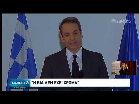 Κ. Μητσοτάκης: Η βία είναι μια ρωγμή στη Δημοκρατία & θα κλείσει | 20/01/2020 | ΕΡΤ