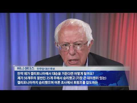 샌더스 '끝나지 않았다' CA 대역전 모색  5.24.16  KBS America News