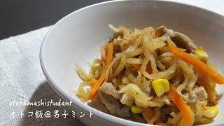 How To Make Simmered Dried Strips Of Daikon Radish男子大学生のオトコ飯 「切り干し大根の煮物作ってみた」