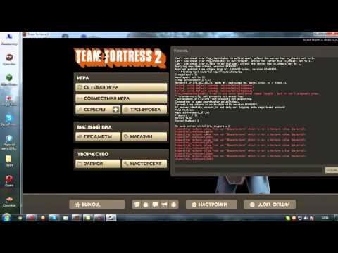 Как создать свой tf2 сервер