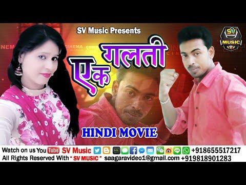 Video Ek Galti | एक गलती | Short FILM | Anil Saha ,Kushi Chaudhary,Kajal Mina | New Love Story Film 2017 download in MP3, 3GP, MP4, WEBM, AVI, FLV January 2017