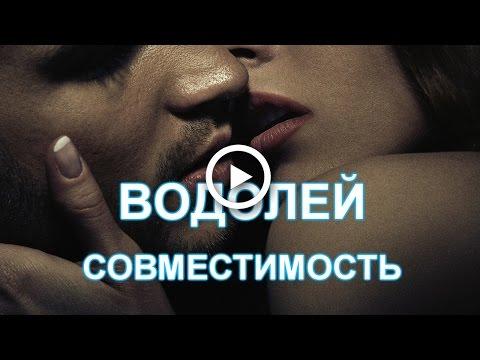 seksualniy-partner-muzhchini-vodoleya