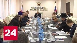 В Москве прошло заседание Общественного совета при ФСИН России