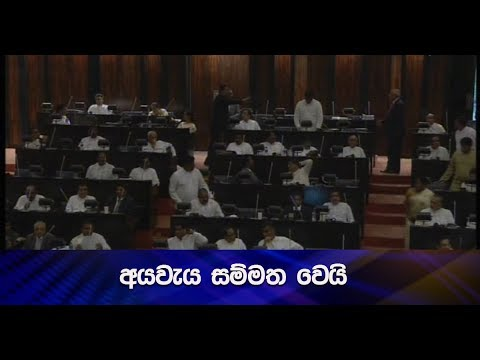 Budget 2019 passed with 45 majority votes
