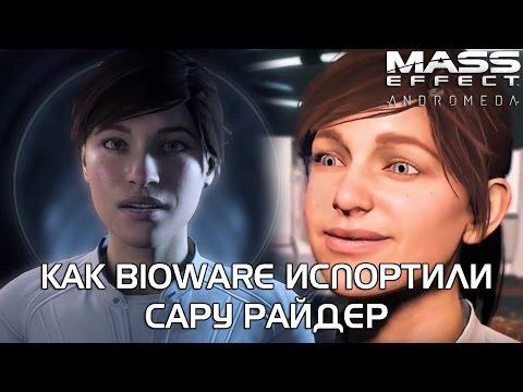 Mass Effect Andromeda - Апогей феминизма. Другая Сара Райдер
