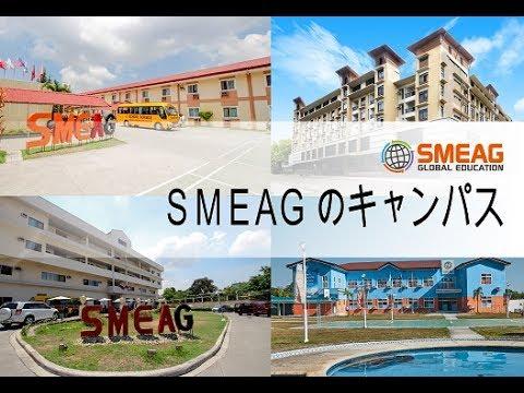 SMEAG1分紹介動画