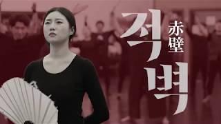 정동극장 2018 기획공연 '적벽' <br>제작스케치 영상 썸네일