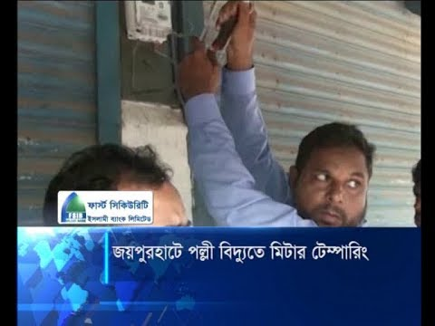 জয়পুরহাটে অর্থের বিনিময়ে পল্লী বিদ্যুতের মিটার টেম্পারিং | ETV News