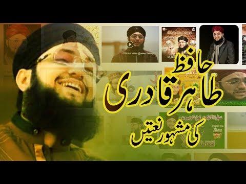 Video Har Desh Mein Gunjega Ya Rasool Allah Hafiz Tahir Qadri & Amjad Sabri download in MP3, 3GP, MP4, WEBM, AVI, FLV January 2017