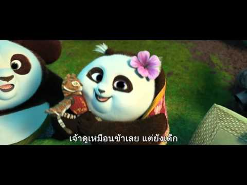 ตัวอย่างหนัง - KUNG FU PANDA 3 (Official Trailer Sub-Thai)