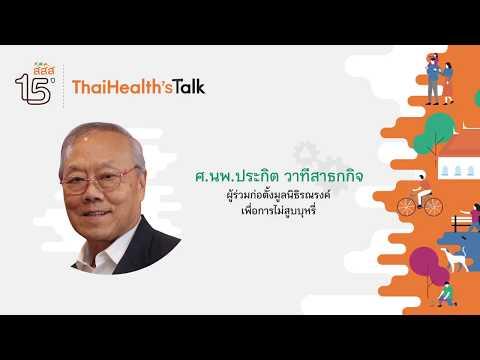 thaihealth Thaihealth`s Talk ศ.นพ. ประกิต วาทีสาธกกิจ
