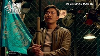 Nonton Vampire Cleanup Department Theme Song                                                             Singapore Release 16 March 2017  Film Subtitle Indonesia Streaming Movie Download