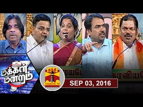 -03-09-16-Makkal-Mandram-Is-the-New-proposed-education-policy-the-way-forward-Thanthi-TV