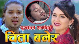 Chita Banera - Puskal Sharma & Yamuna Khadka Sila