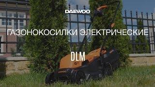Электрические газонокосилки Daewoo в действии