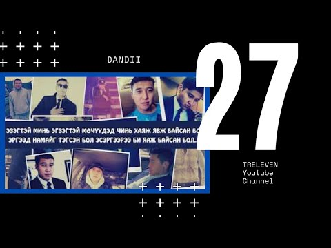 Dandii - 27 (Lyrics)