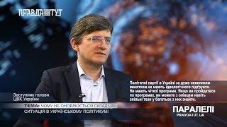 «Паралелі» Андрій Магера: Чому не оновлюється склад ЦВК?