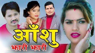 Aansu Jhaari Jhaari - Devi Gharti & Nabaraj Dahal