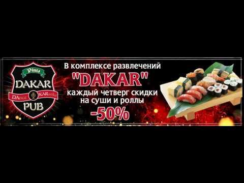 """Паб бар """"Дакар"""" (суши)"""