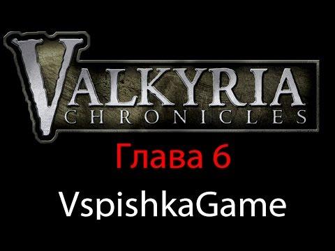 Valkyria Chronicles - Прохождение VspishkaGame - Глава 6