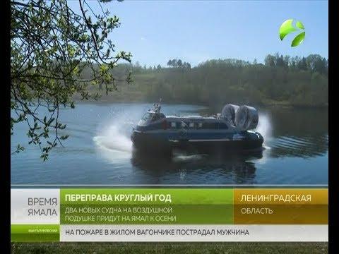 Вгороде Подпорожье строят два судна навоздушной подушке для Ямала