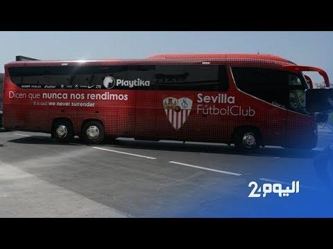 لحظة وصول برشلونة وإشبيلية لفندق طنجة من أجل خوض مباراة
